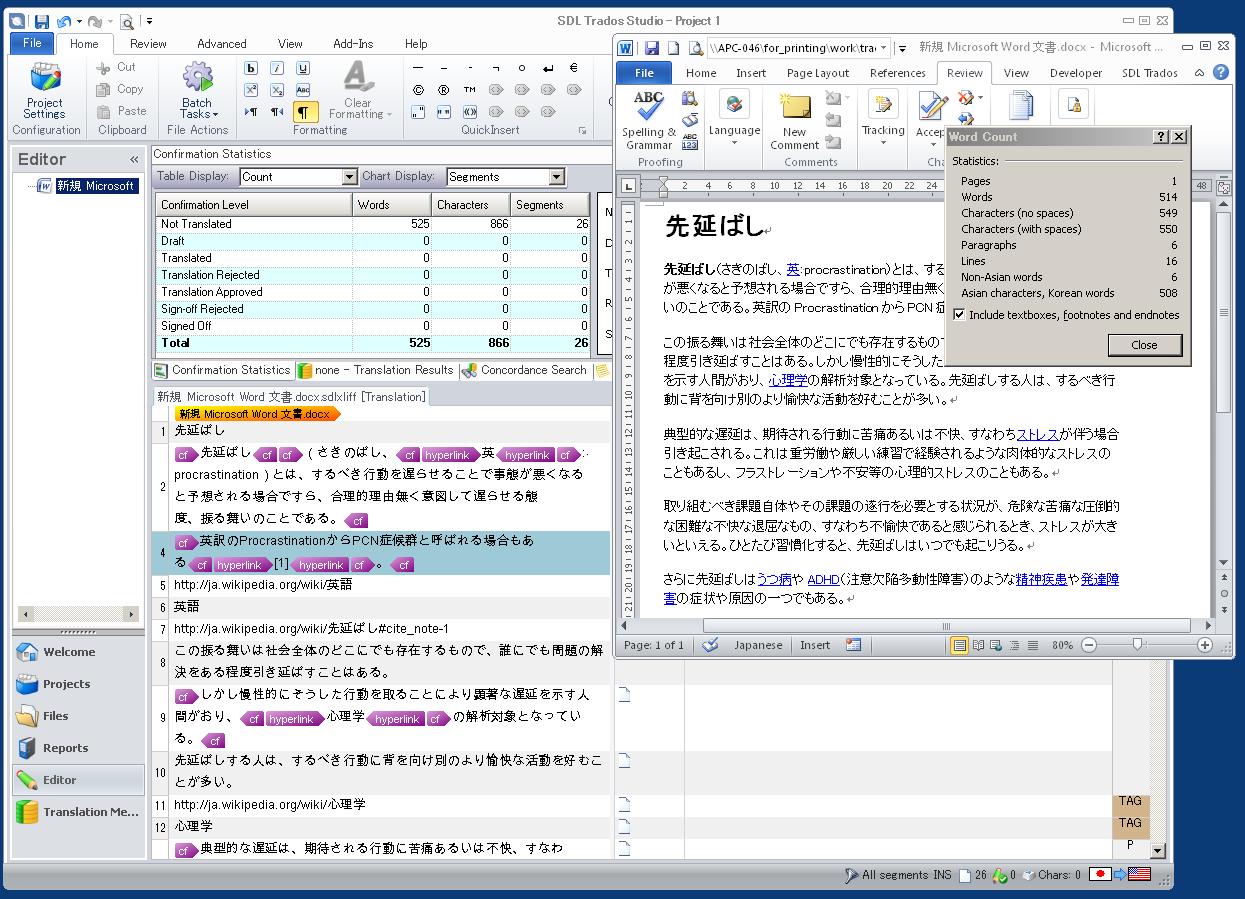 Word Count Problem - SDL Trados Studio ...